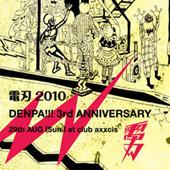 denpa2010_samu