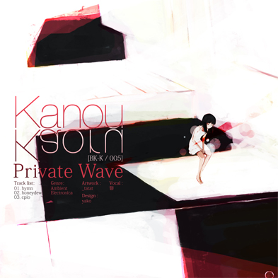 [BK-K_005]privatewave_main