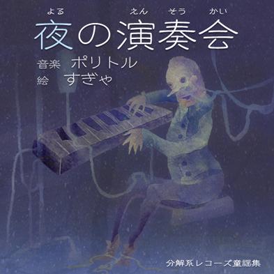 [BK-K_006]yorunoensoukai_main1