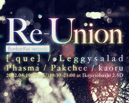 20120315event_reunion8